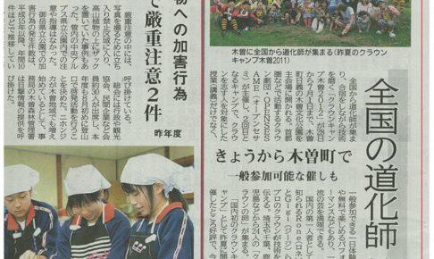 2012年6月28日 市民タイムズ