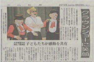 2013年6月29日 中日新聞