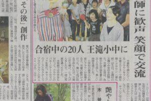 2013年王滝村訪問パフォーマンス
