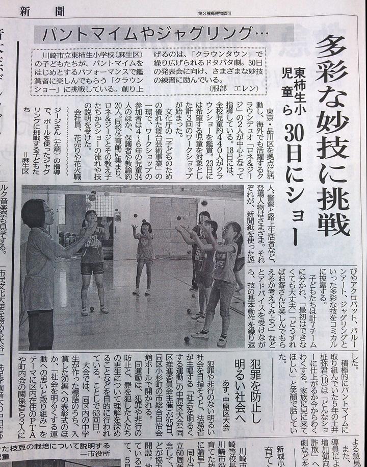 2013年7月25日神奈川新聞