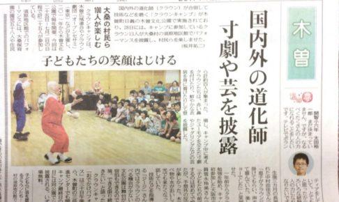 2017年6月29日 中日新聞