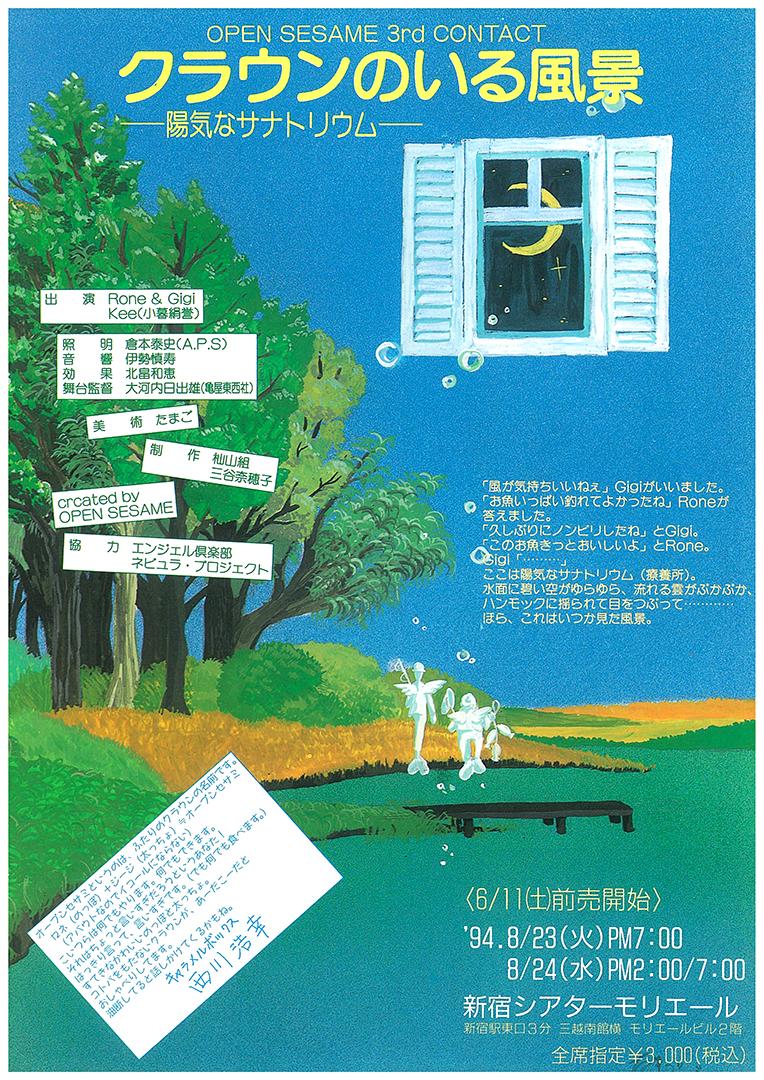1994年陽気なサナトリウム チラシ