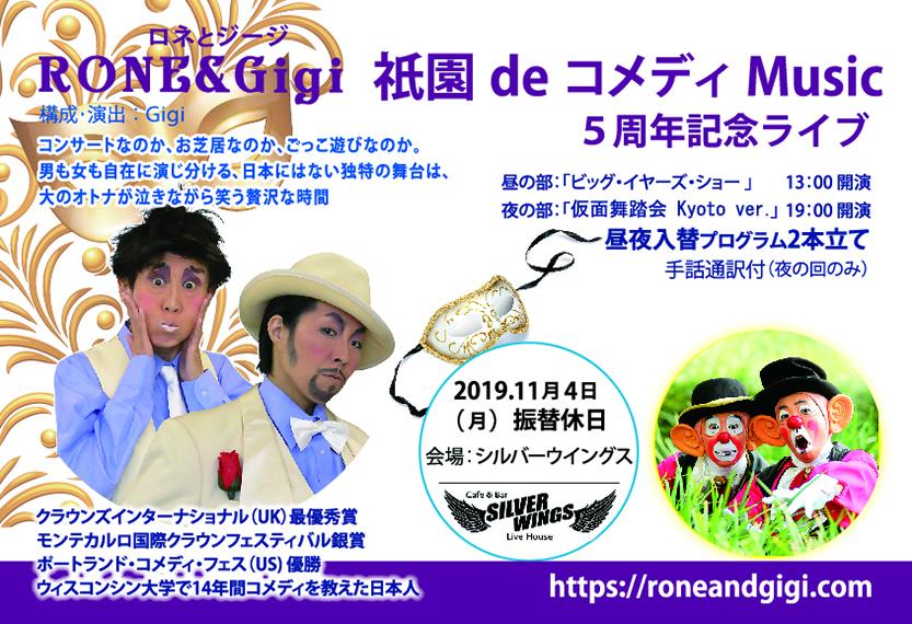 祇園ライブ2019カード