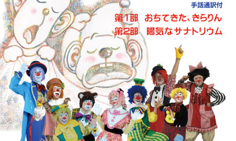Clown Time 2019イメージ
