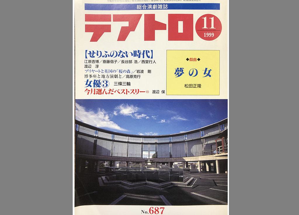 1999年11月テアトロ表紙
