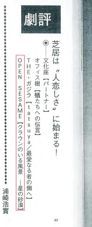 1999年11月号テアトロ