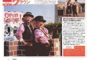 2003年7月be-come誌