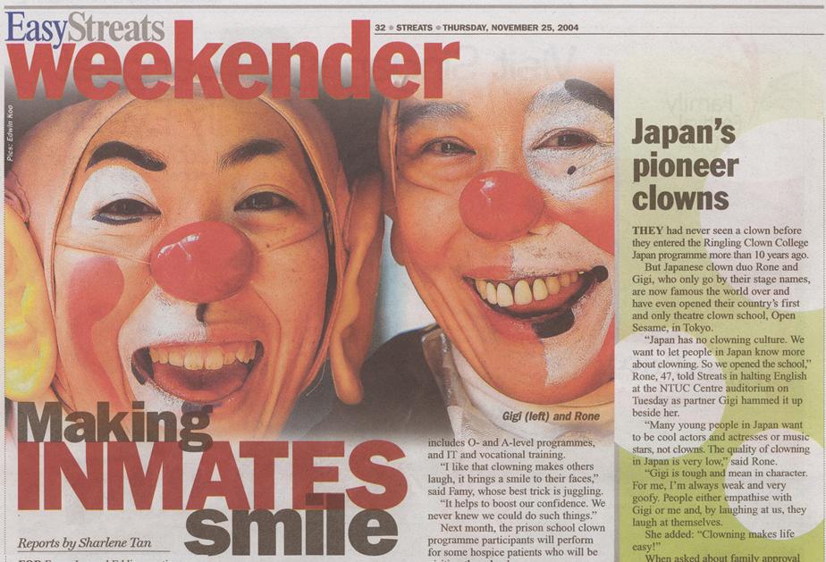 2004年11月25日STREET誌一部