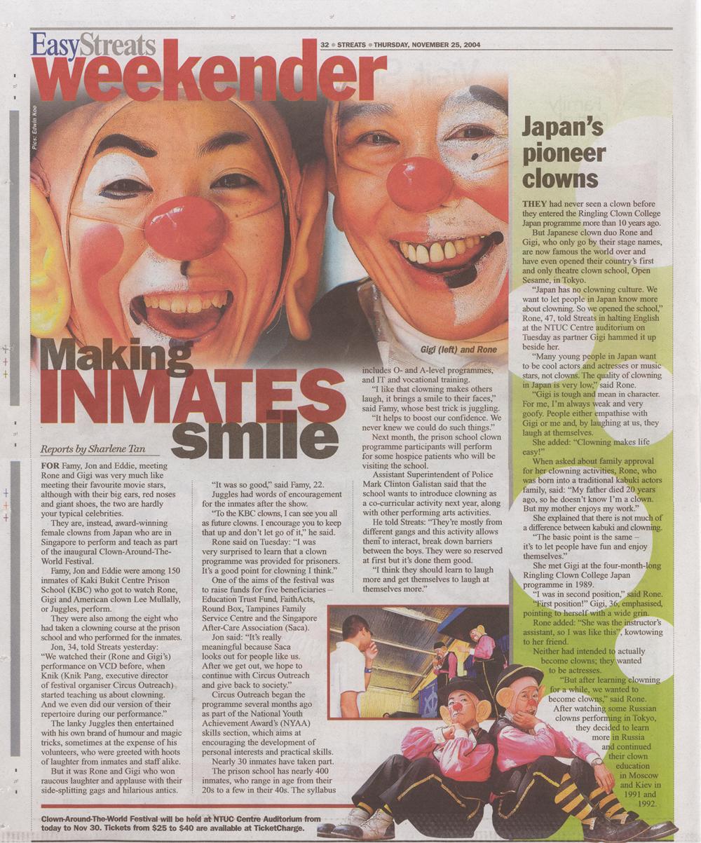 2004年11月25日STREET誌