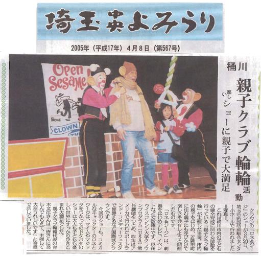 2005年4月8日埼玉中央よみうり