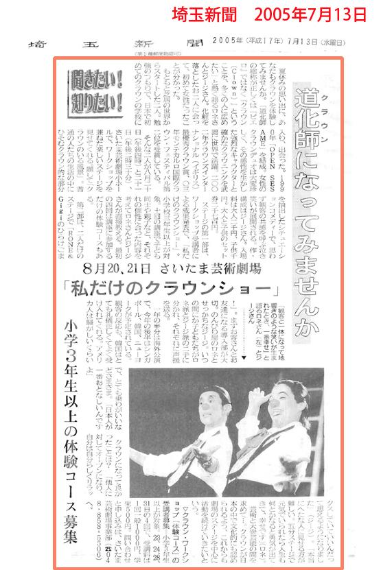 2005年7月13日さいたま新聞