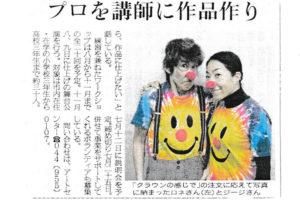 2008年6月3日BAC神奈川新聞-ヘッダ
