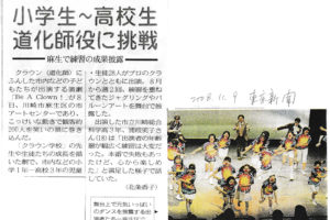 2008年11月9日 東京新聞 BAC