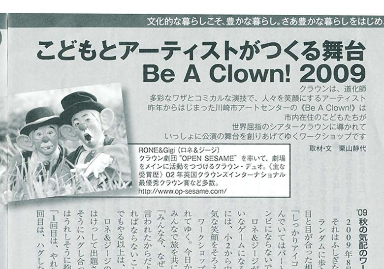 2009年BAC-多摩人誌