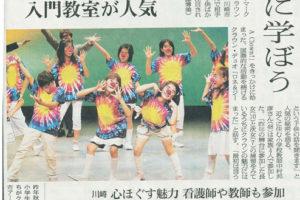 2009年5月9日朝日新聞-ヘッダ