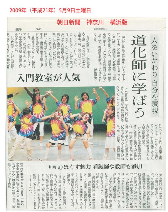 2009年5月9日朝日新聞