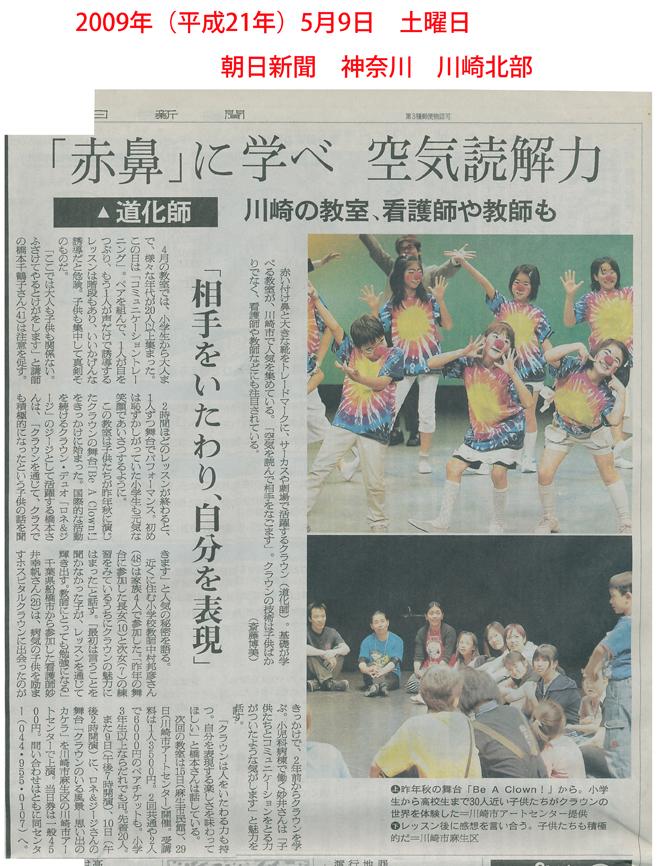 2009年5月9日 朝日新聞
