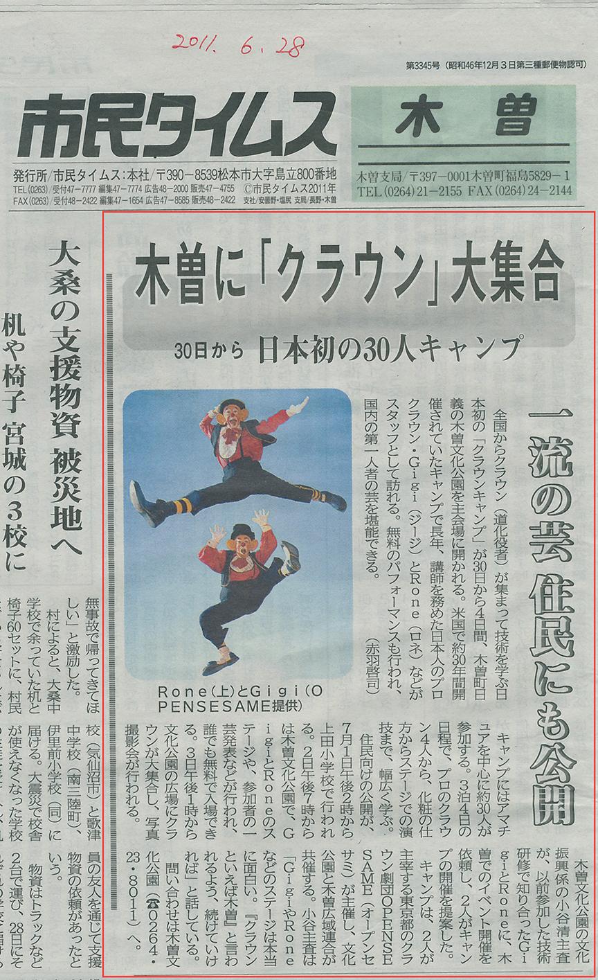 2011年6月28日市民タイムズ