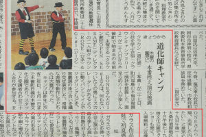 2012年6月28日中日新聞