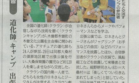2012年6月30日信濃毎日新聞