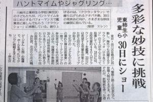 2013年7月25日神奈川新聞-ヘッダ