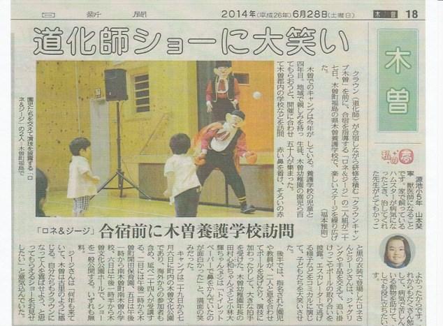 2014年6月28日 木曽養護学校