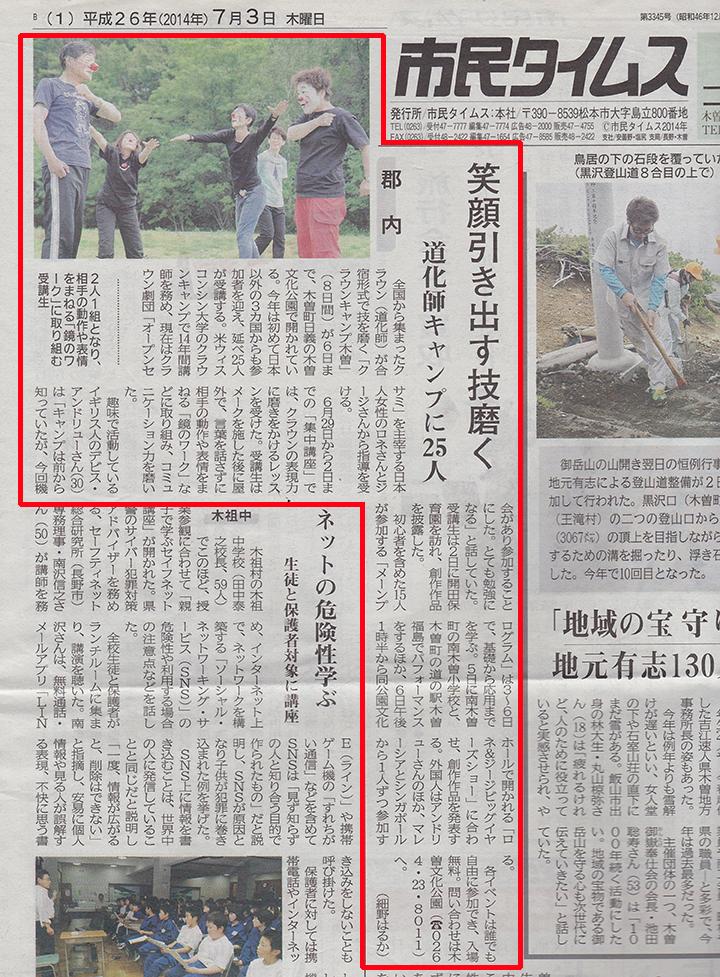 2014年7月3日 市民タイムズ