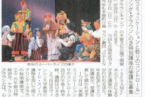 2015年6月20日 中日新聞