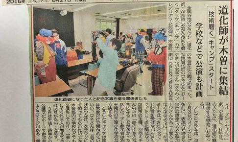 2016年6月27日信濃毎日新聞