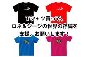 Tシャツ-ヘッダー